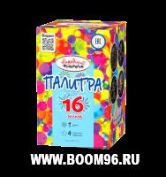 Батарея салюта Палитра (16 залпов) - Магазин фейерверков и салютов BOOM96.RU с бесплатной круглосуточной доставкой в Екатеринбурге!