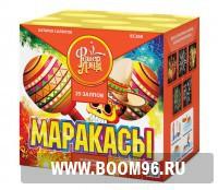 Батарея салюта Маракасы (25 залпов) - Магазин фейерверков и салютов BOOM96.RU с бесплатной круглосуточной доставкой в Екатеринбурге!