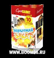 Батарея салюта Мерцающий закат (10 залпов)  - Магазин фейерверков и салютов BOOM96.RU с бесплатной круглосуточной доставкой в Екатеринбурге!