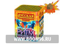 Батарея салюта Ритм жизни - Магазин фейерверков и салютов BOOM96.RU с бесплатной круглосуточной доставкой в Екатеринбурге!