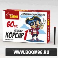 Петарды Корсар 1 (60 шт.)  - Магазин фейерверков и салютов BOOM96.RU с бесплатной круглосуточной доставкой в Екатеринбурге!