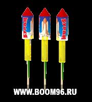 Ракета Буран (1шт) - Магазин фейерверков и салютов BOOM96.RU с бесплатной круглосуточной доставкой в Екатеринбурге!