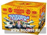 Батарея салюта Эксклюзивный подарок - Магазин фейерверков и салютов BOOM96.RU с бесплатной круглосуточной доставкой в Екатеринбурге!