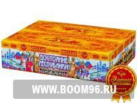 Батарея салюта Достояние республики - Магазин фейерверков и салютов BOOM96.RU с бесплатной круглосуточной доставкой в Екатеринбурге!