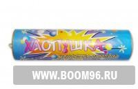 Хлопушка  (100мм) - Магазин фейерверков и салютов BOOM96.RU с бесплатной круглосуточной доставкой в Екатеринбурге!