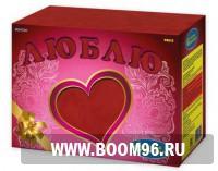 Фонтан Люблю - Магазин фейерверков и салютов BOOM96.RU с бесплатной круглосуточной доставкой в Екатеринбурге!