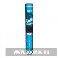 Факел дымовой  (голубой) до 60 сек - Магазин фейерверков и салютов BOOM96.RU с бесплатной круглосуточной доставкой в Екатеринбурге!
