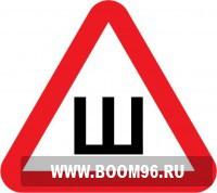 """Наклейка на автомобиль """"Шипы"""" - Магазин фейерверков и салютов BOOM96.RU с бесплатной круглосуточной доставкой в Екатеринбурге!"""