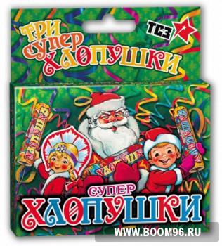Хлопушка Супер - Магазин фейерверков и салютов BOOM96.RU с бесплатной круглосуточной доставкой в Екатеринбурге!