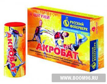 Летающий фейерверк Акробат (4 шт.) - Магазин фейерверков и салютов BOOM96.RU с бесплатной круглосуточной доставкой в Екатеринбурге!