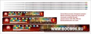 Свеча бенгальская Северное сияние 300 мм 5шт - Магазин фейерверков и салютов BOOM96.RU с бесплатной круглосуточной доставкой в Екатеринбурге!