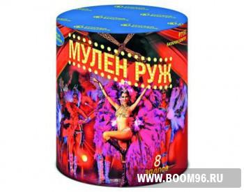 Батарея салюта Мулен Руж - Магазин фейерверков и салютов BOOM96.RU с бесплатной круглосуточной доставкой в Екатеринбурге!
