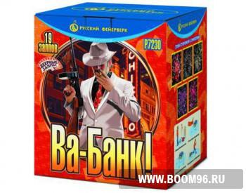 Батарея салюта Ва-банк - Магазин фейерверков и салютов BOOM96.RU с бесплатной круглосуточной доставкой в Екатеринбурге!