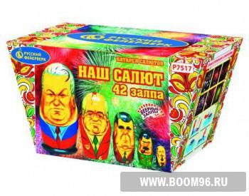 Батарея салюта  Наш салют - Магазин фейерверков и салютов BOOM96.RU с бесплатной круглосуточной доставкой в Екатеринбурге!