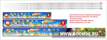 Свеча бенгальская «Цветопламенные» 400мм 4шт - Магазин фейерверков и салютов BOOM96.RU с бесплатной круглосуточной доставкой в Екатеринбурге!